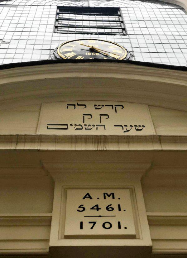 הכניסה לבית הכנסת בוויס מרקס