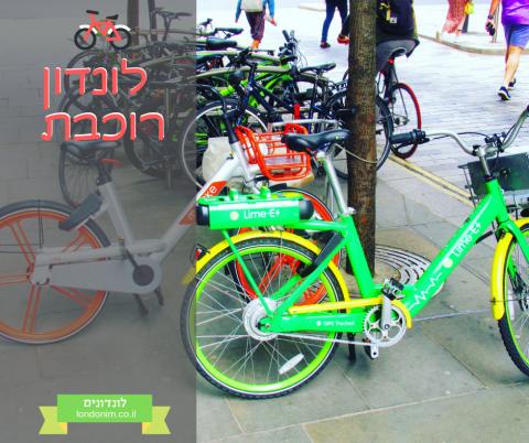 אופניים בלונדון