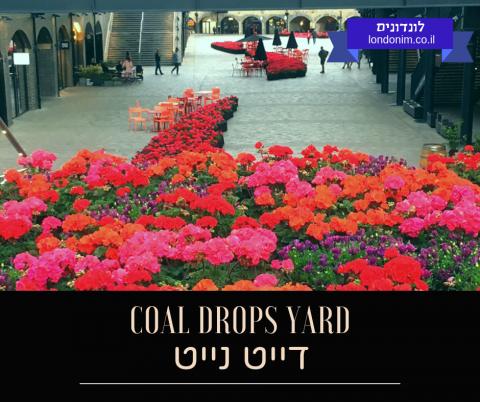 דייט נייט ב-Coal Drops Yard קינגס קרוס