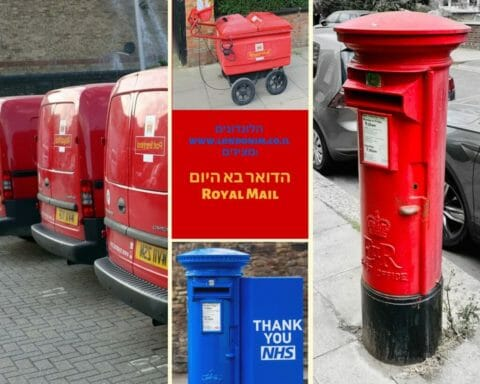 Royal Mail London UK